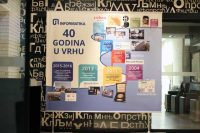 Informatika a. d. proslavila 40. rođendan